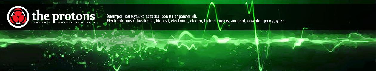 The Protons — музыка для свободных электронов. (online radio station)